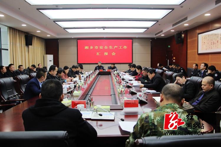 湘乡市安全生产工作获湘潭市考核组好评
