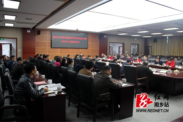 政协委员学习活动小组述职 谋划来年工作