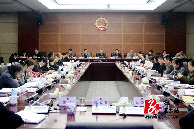 湘乡市八届人大常委会第十六次会议召开