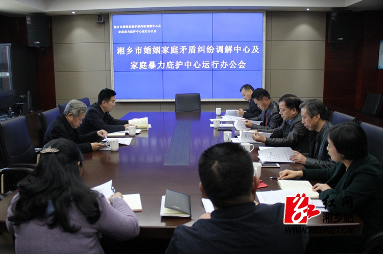 关注婚姻家庭 湘乡将建设调解和庇护两个中心