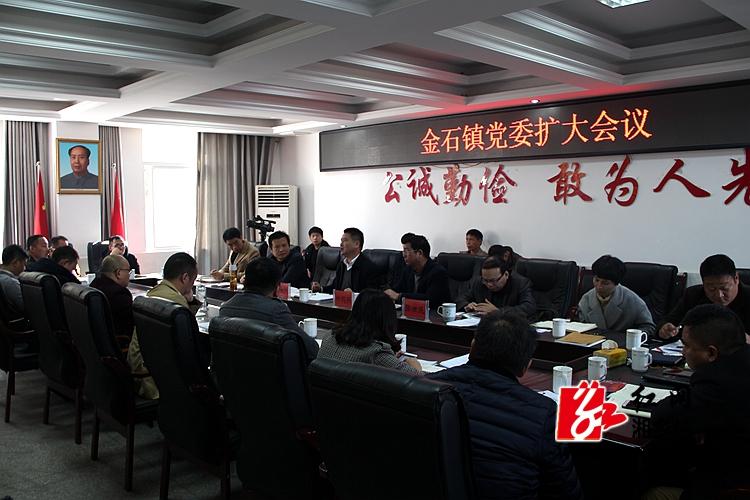 金石镇党委扩大会议:部署精准扶贫工作
