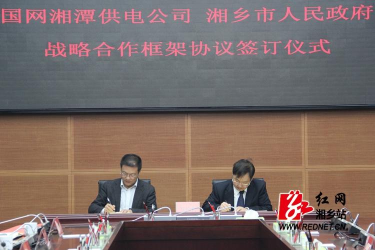 投资超6亿元!国网湘潭供电公司与湘乡签署战略合作框架协议