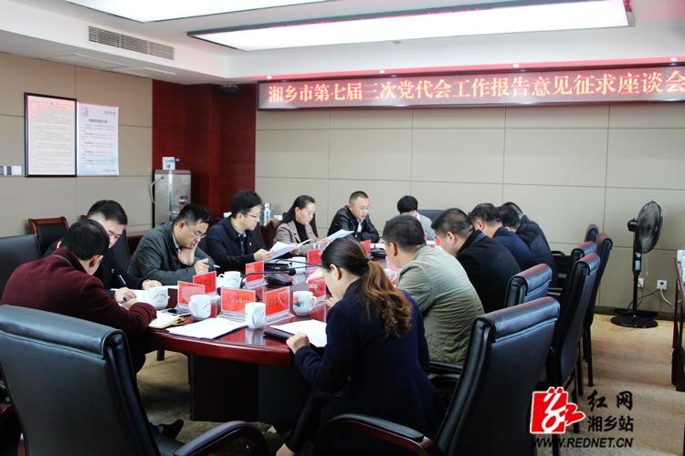 七届三次党代会工作报告广泛征求意见建议