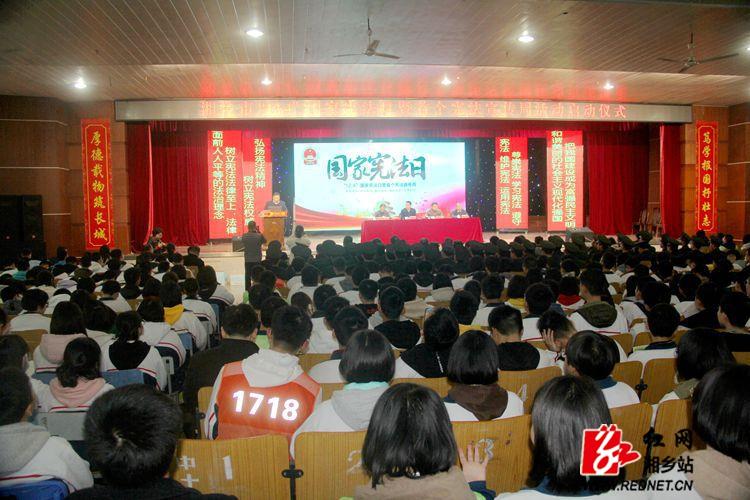 """湘乡市""""12·4""""国家宪法日暨首个宪法宣传周活动启动"""