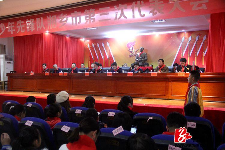 中国少年先锋队湘乡市第三次代表大会召开