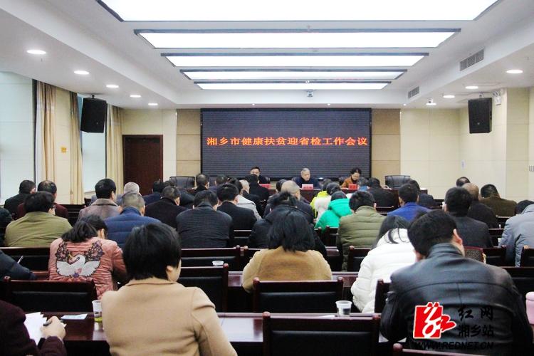 湘乡召开专题会议安排部署健康扶贫工作