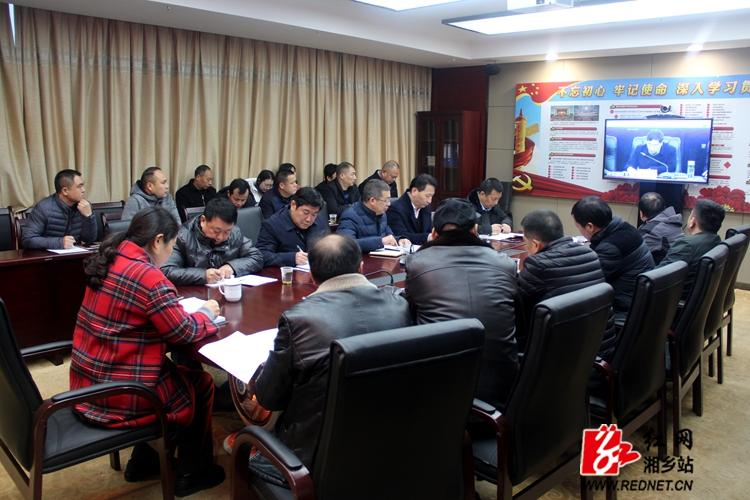 湘乡组织收看全省安全生产紧急视频会议