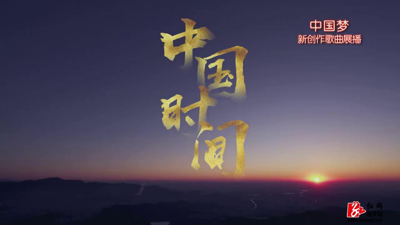 中国梦新创作歌曲展播《中国时间》