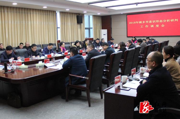 湘乡市2018年意识形态分析研判工作调度会召开