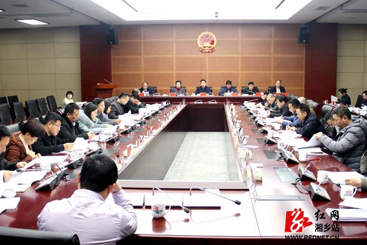 政协湘乡市第八届常委会第九次会议召开