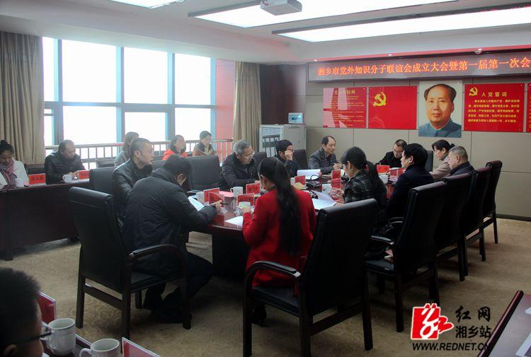 湘乡市党外知识分子联谊会成立