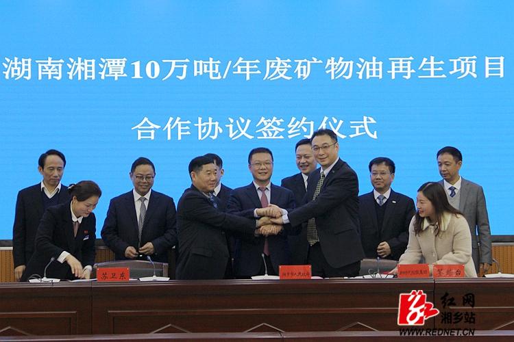 将废矿物油转换成石油产品,投资5.6亿元的节能环保项目落户湘乡