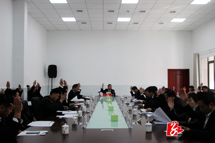 党代会召开主席团第二次会议