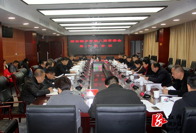 政协湘乡市第八届常委会第十次会议召开