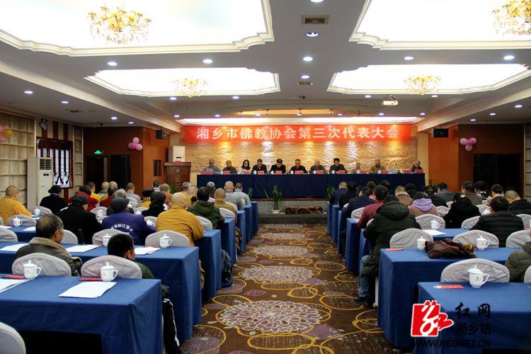 湘乡市佛教协会第三次代表大会召开 法通当选会长