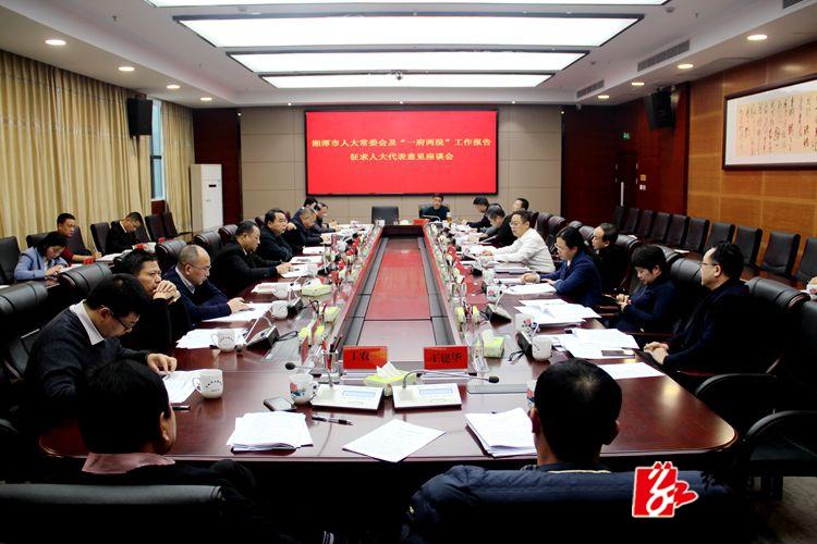"""湘潭市人大常委会和""""一府两院""""报告征求意见到湘乡"""