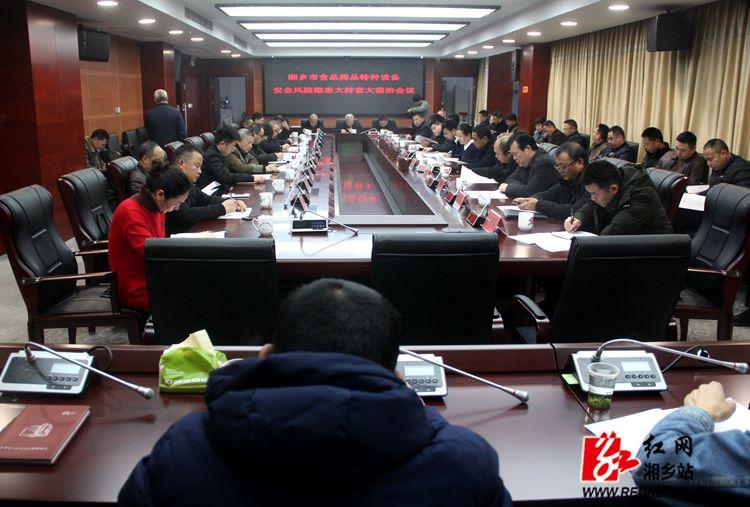 湘乡市专项整治食品药品特种设备安全风险隐患