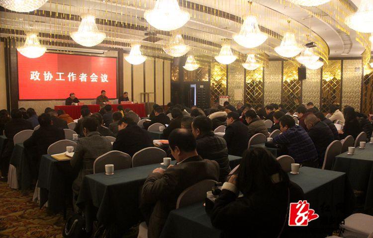 政协工作者会议:强调组织、服务、纪律等方面要求