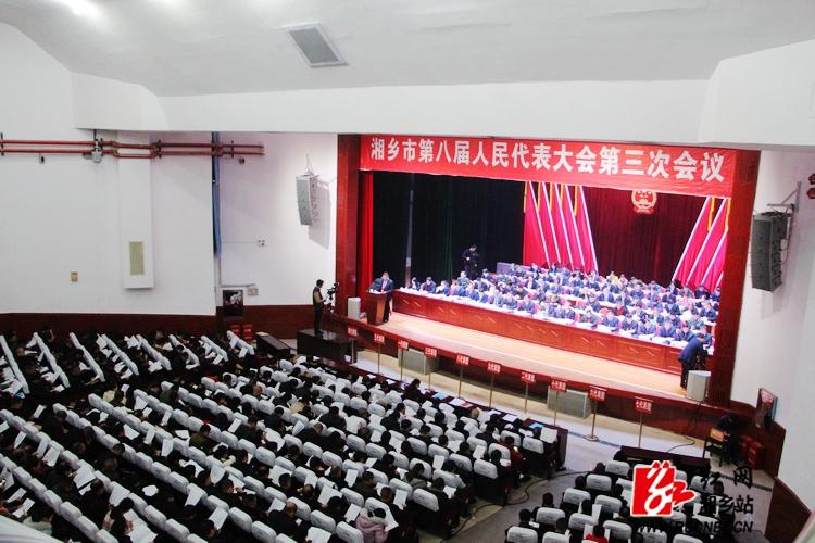 湘乡市第八届人民代表大会第三次会议开幕