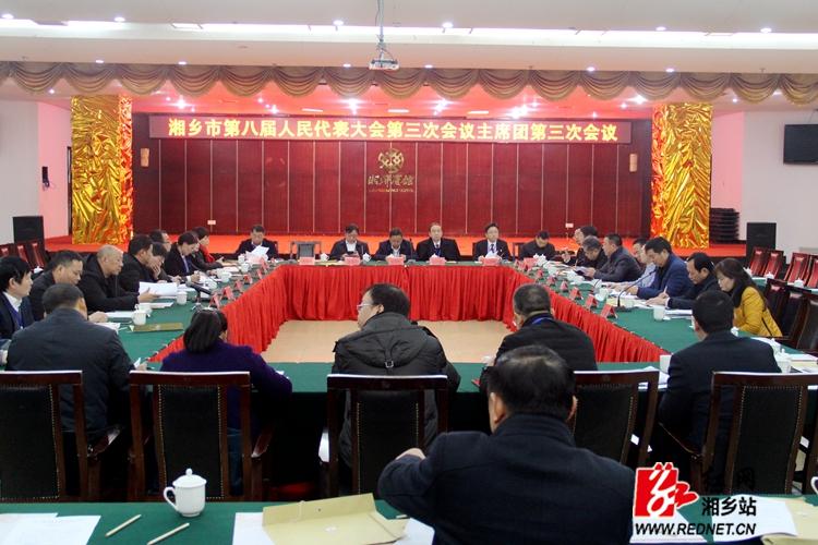 市八届人大三次会议召开主席团第三次会议