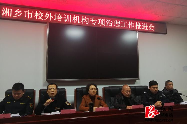 """湘乡""""重拳""""取缔非法校外培训机构"""