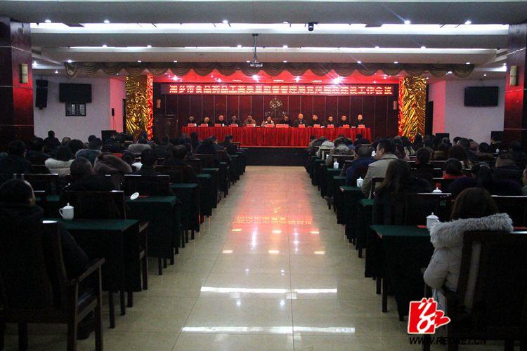 市食药工商质监局召开党风廉政建设工作会议