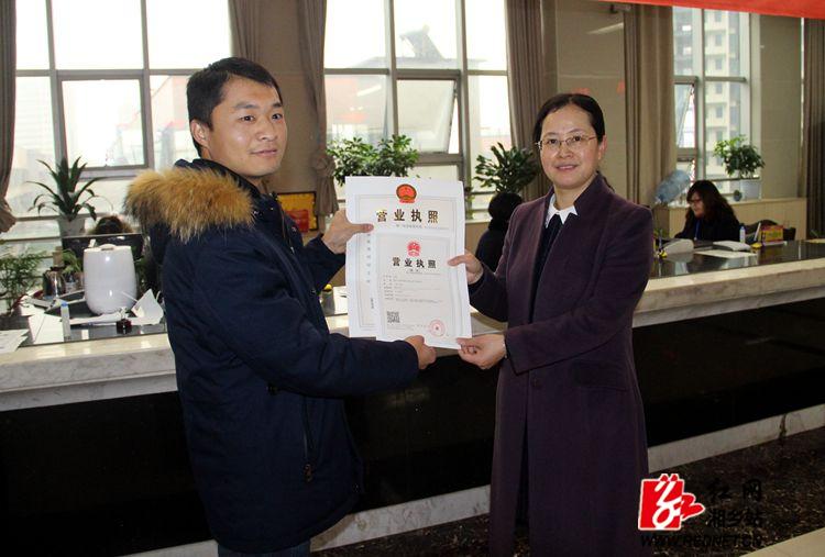 湘乡颁发首批电商营业执照
