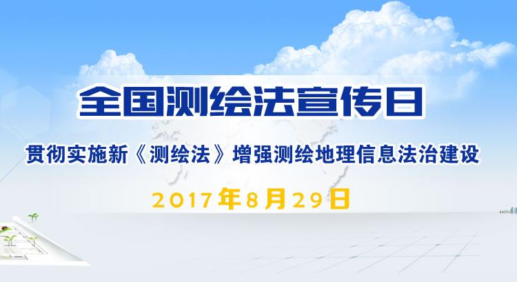 2017年测绘法宣传日专题