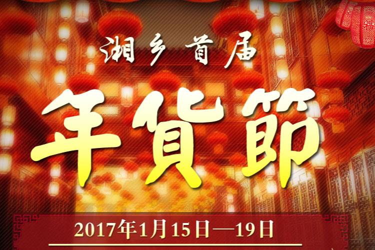 湘乡市首届年货节