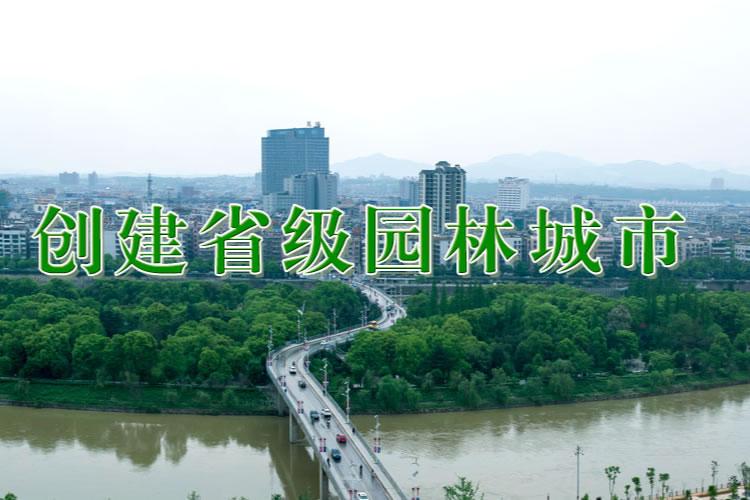 创建省级园林城市