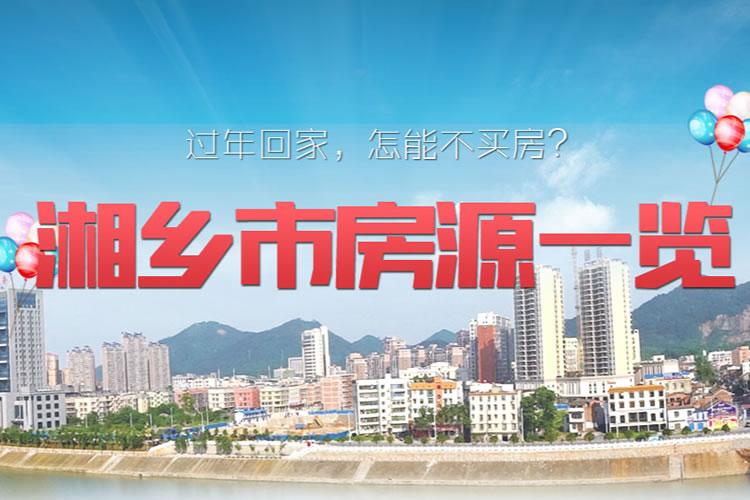 湘乡市房源一览