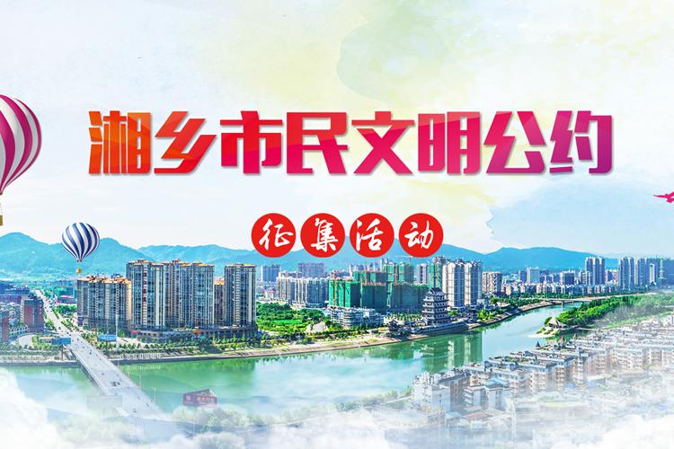 《湘乡市民文明公约》征集活动