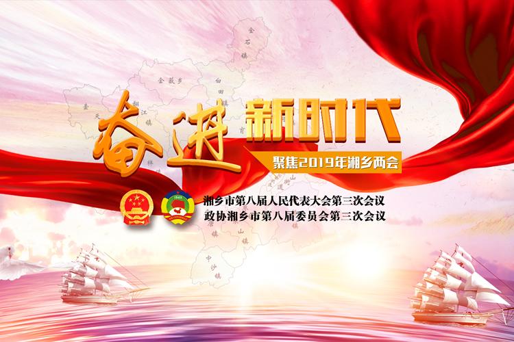 奋进新时代——聚焦2019年湘乡两会