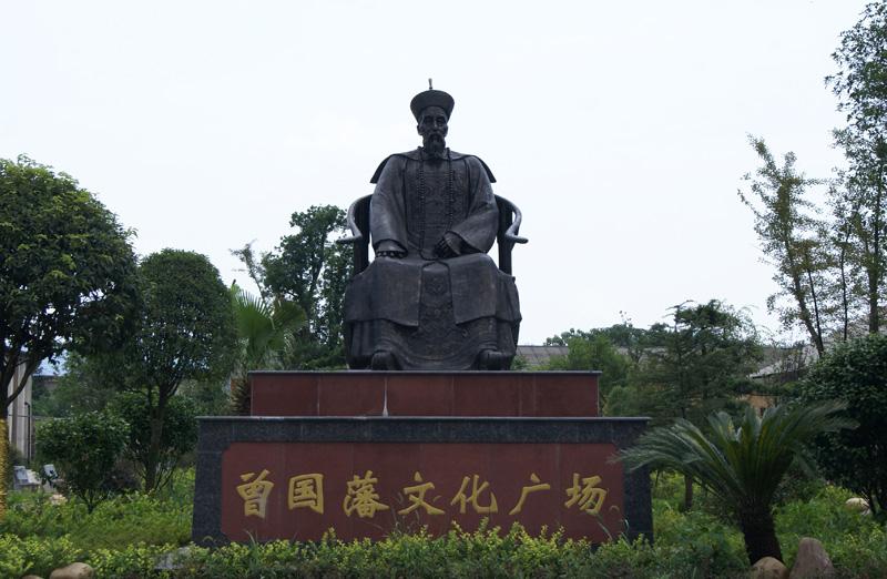 曾国藩文化广场